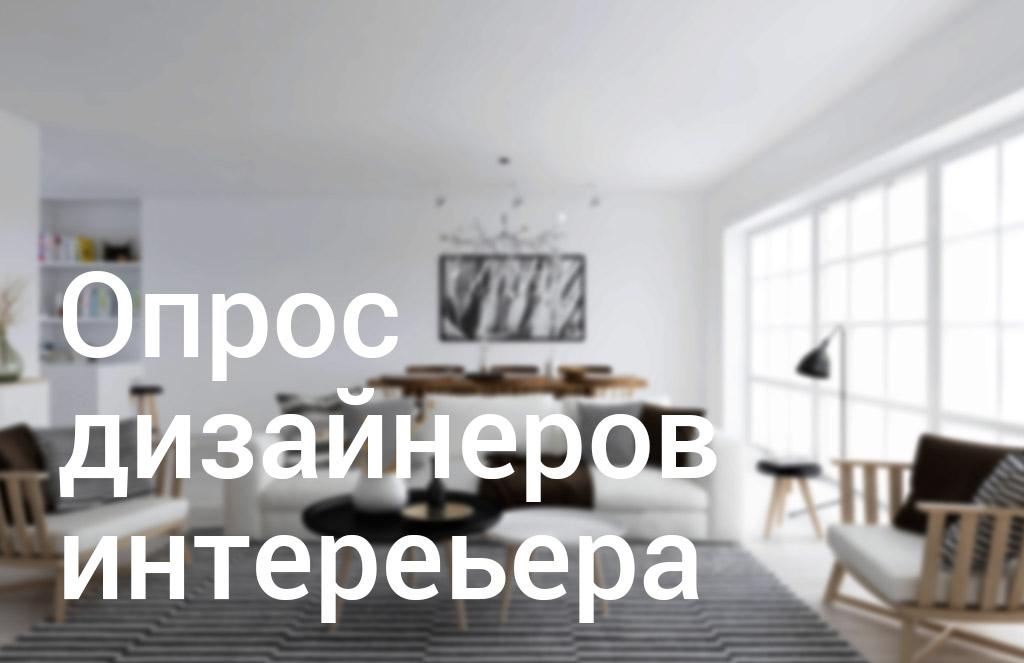 Опрос дизайнеров интерьера о применения мебели в скандинавском стиле интерьера
