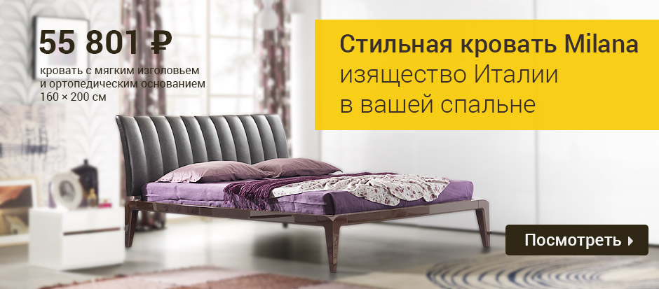 banner-milana-bed-new