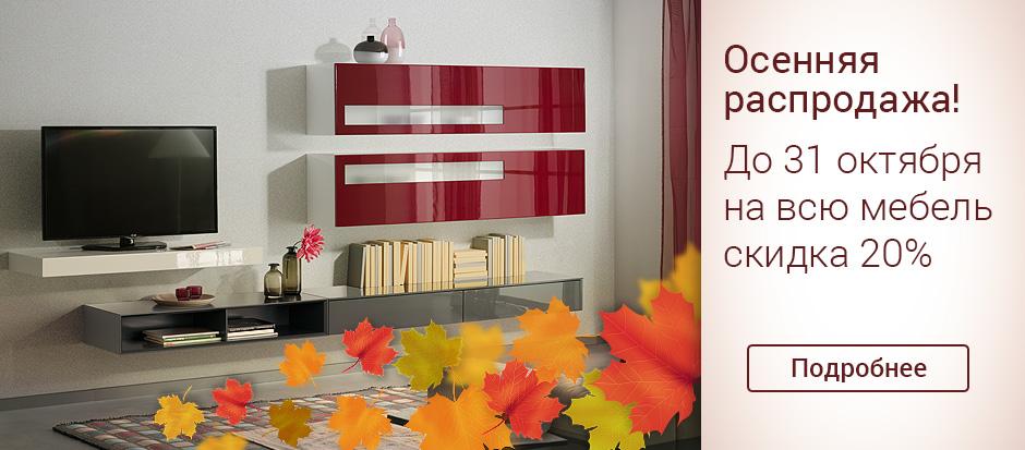 slider-autumn-sale20